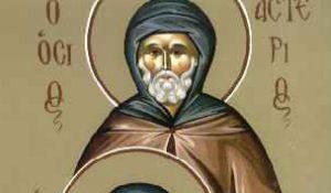 Άγιος Αστέριος ο οσιομάρτυρας και θαυματουργός