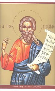 Ο Προφήτης Μιχαίας