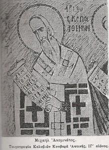 Όσιος Μιχαήλ Χωνιάτης - Ακομινάτος