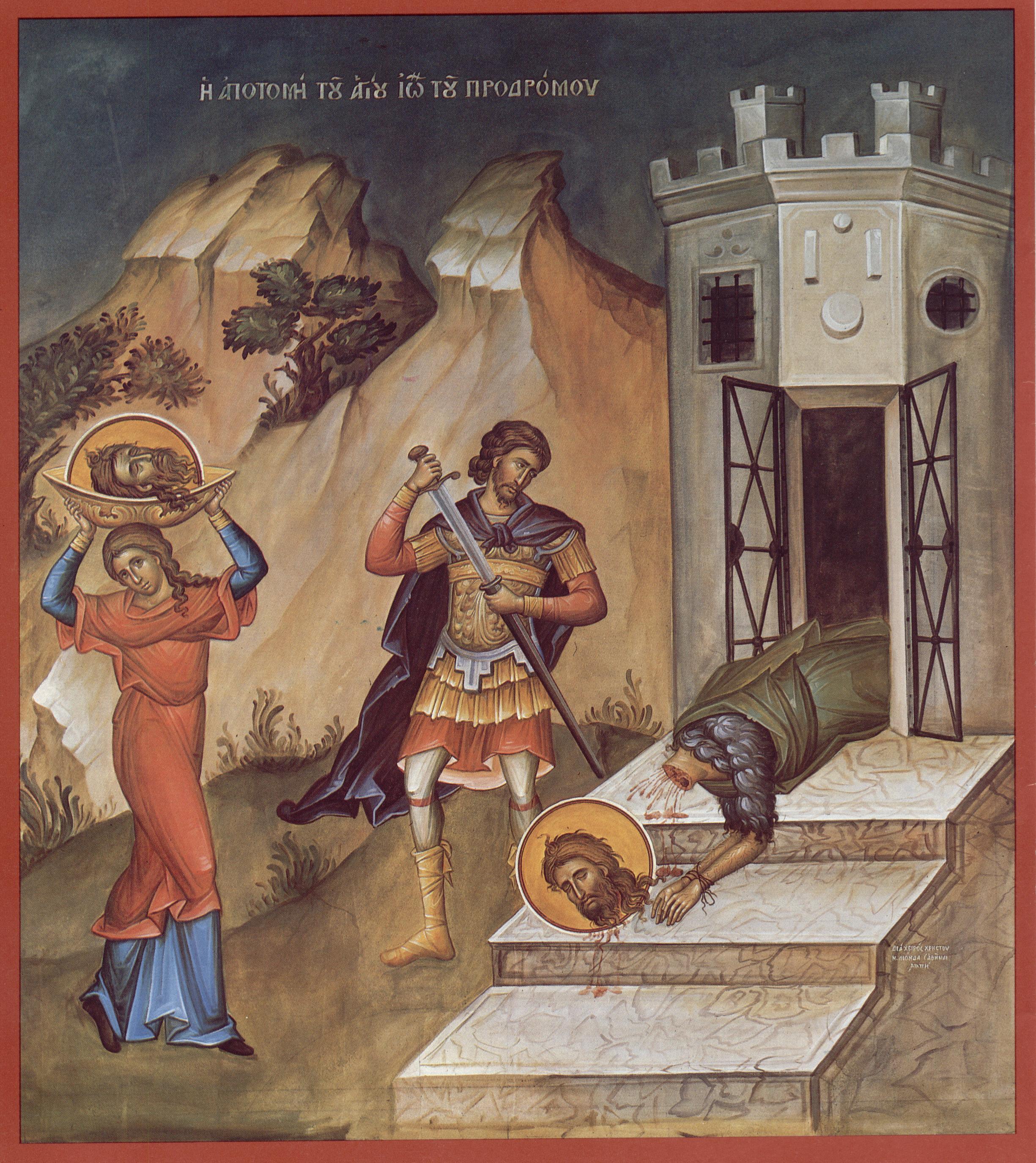 Η Αποτομή της Τιμίας Κεφαλής του Αγίου Ιωάννου του Προδρόμου – Αθανασίου  Διαλεκτόπουλου. | Ορθόδοξη Πορεία